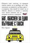 Бог, обяснен за едно пътуване с такси (2011)