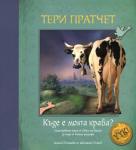 Къде е моята крава? (2010)