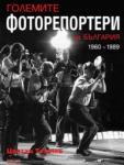 Големите фоторепортери на България 1960 - 1989 (2010)