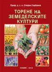 Торене на земеделските култури (2010)