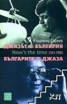 Джазът в България. Българите в джаза + CD (2010)