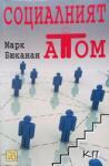 Социалният атом (2011)
