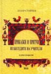 Приказки и притчи из беседите на учителя (2010)