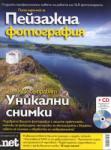 Пълен наръчник за Пейзажна фотография + CD (2010)