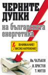 Черните дупки на българската енергетика (2011)