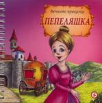 Пепеляшка/ Вечните приказки (2011)
