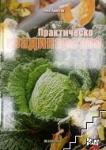 Практическо градинарство (ISBN: 9789549883527)