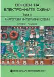 Основи на електронните схеми, том III (2011)