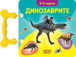 Динозаврите (2011)