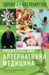Енциклопедия Алтернативна медицина - том 9 (2010)
