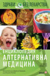 Енциклопедия Алтернативна медицина - том 10 (2010)