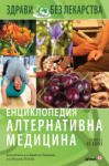 Енциклопедия Алтернативна медицина - том 11 (2010)