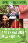 Енциклопедия Алтернативна медицина - том 13 (2010)