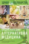 Енциклопедия Алтернативна медицина - том 14 (2010)