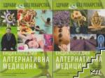 Енциклопедия Алтернативна медицина - том 15 (2010)