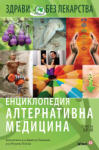 Енциклопедия Алтернативна медицина - том 16 (2010)