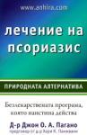 Лечение на псориазис (2011)