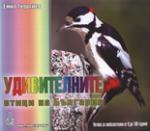 Удивителните птици на България (2010)