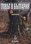 Ловът в България (2010)