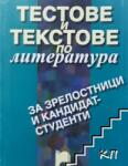 Тестове и текстове по литература за зрелостници и кандидат-студенти (2010)