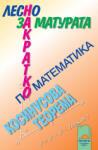 Лесно накратко за матурата по математика, косинусова теорема (2010)