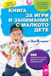 Книга за игри и занимания с малкото дете (2010)