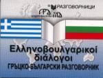 Гръцко-български разговорник (2011)