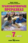 Трансформиращ преразказ за външно оценяване и кандидатстване след 7. клас (2011)