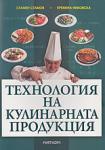 Технология на кулинарната продукция (2011)