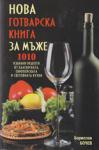Нова готварска книга за мъже (2010)