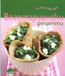 Вегетариански рецепти за модерни хора (2011)