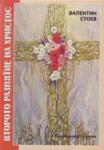 Второто разпятие на Христос (2011)