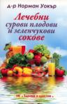 Лечебни сурови плодови и зеленчукови сокове (2011)