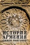 История на Армения (2011)