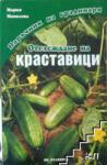 Отглеждане на краставици (2011)