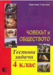 Тестови задачи по Човекът и обществото за 4. клас (2011)