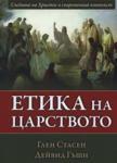 Етика на Царството (2010)