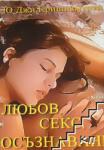 Любов, секс, осъзнаване (2011)