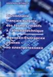Dictionnaire francais-bulgare des termes relatifs a l'electrotechnique/ Френско-български речник по електротехника (ISBN: 9789544236700)