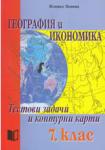 Тестови задачи и контурни карти по география и икономика за 7. клас (2011)
