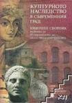 Културното наследство в съвременния град - юбилеен сборник (2011)