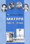 Матура, част II - 12. клас (2008)