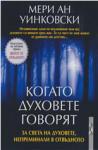 Когато духовете говорят (2011)