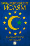 Западноевропейският ислям (2011)