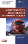 Международни автомобилни превози на товари 2011 (2010)
