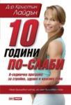 10 години по-слаби (2011)