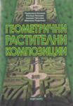 Геометрични растителни композиции (2011)