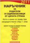 Наръчник за родители и седмокласници от цялата страна (2011)
