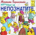Мечетата Беранстийн научават за непознатите (2011)