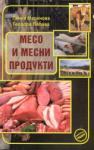 Месо и месни продукти (2011)